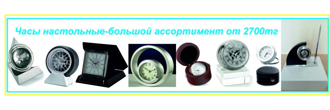 clocktabl
